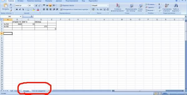 Кабельный журнал образец Excel - картинка 1